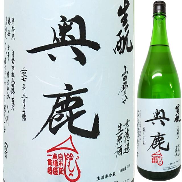 奥鹿 きもと純米 生原酒 2017 1800ml