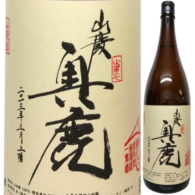 奥鹿 山廃火入れ原酒 24BY 1800ml