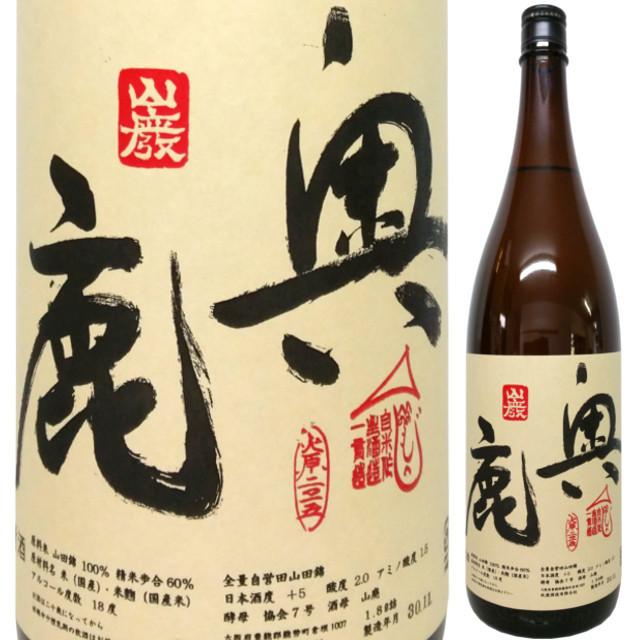 奥鹿 山廃火入れ原酒 2014BY 1800ml