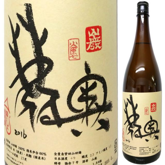 奥鹿 山廃火入れ原酒 H27BY 1800ml