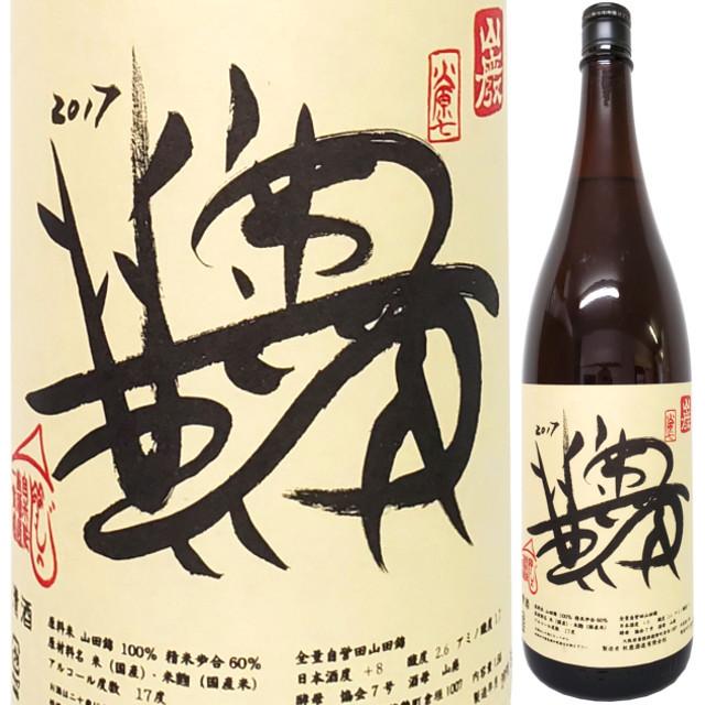 奥鹿 山廃火入れ原酒 2017 1800ml