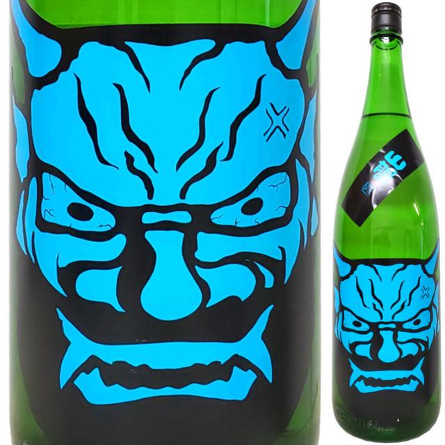 鬼山間 (青) 特別本醸造 中採り直詰め 無濾過生原酒 1800ml