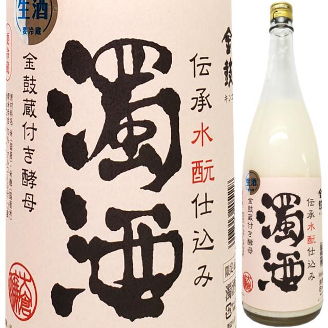 【クール便必須】 金鼓  水もと仕込み 濁酒(春) 生 蔵付き酵母 1800ml