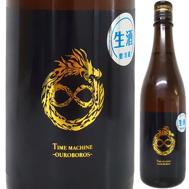 THE REBIRTH Time-Machine -OUROBOROS (ウロボロス) - 限定生酒 720ml