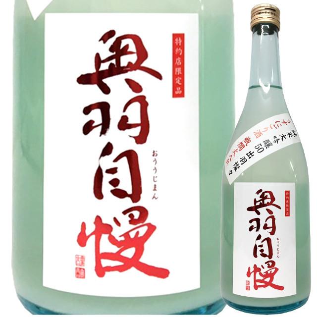 奥羽自慢 純米大吟醸50 うすにごり 瓶燗火入れ 720ml