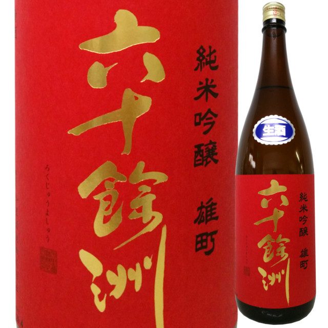 六十餘洲 純米吟醸生酒 雄町 1800ml
