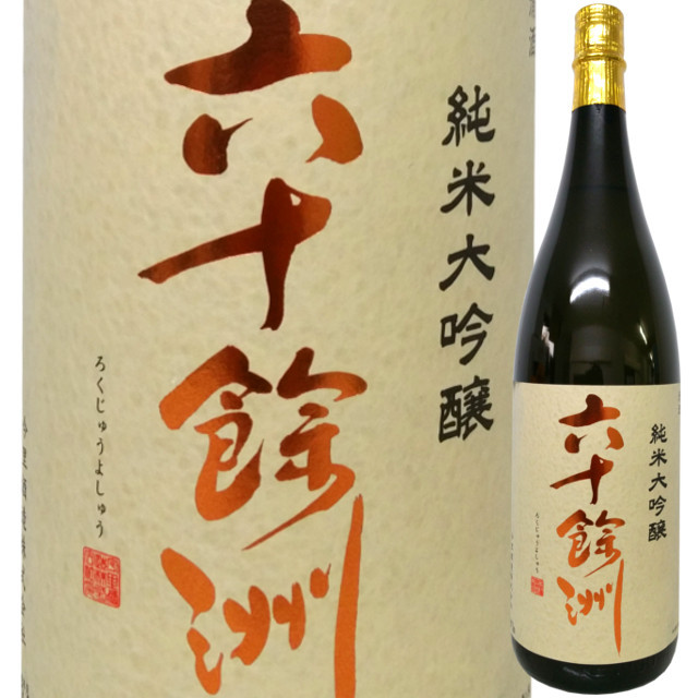 六十餘洲 純米大吟醸 山田錦 1800ml