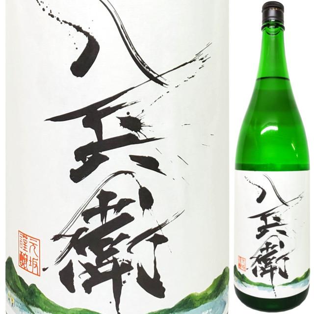 酒屋八兵衛 八十八夜 純米生酒 720ml