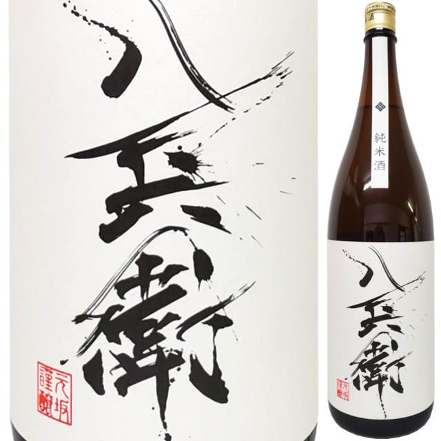 酒屋八兵衛 純米酒 1800ml