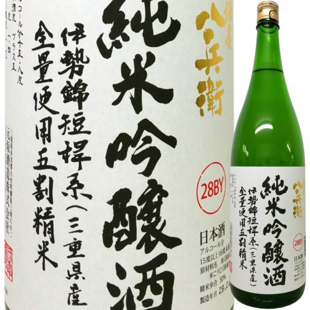 酒屋八兵衛 純米吟醸 伊勢錦50 1800ml