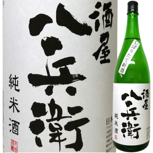 酒屋八兵衛 純米しぼりたて新酒 1800ml