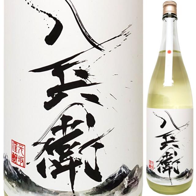 酒屋八兵衛 純米吟醸生酒 うすにごり 朔旦-さくたん- 1800ml