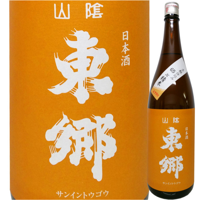 (オレンジ) 山陰東郷 きもと純米加水 H29BY  1800ml