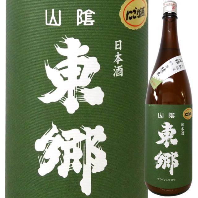(濁りグリーン) 山陰東郷 きもと純米にごり加水 山田錦 29BY  1800ml