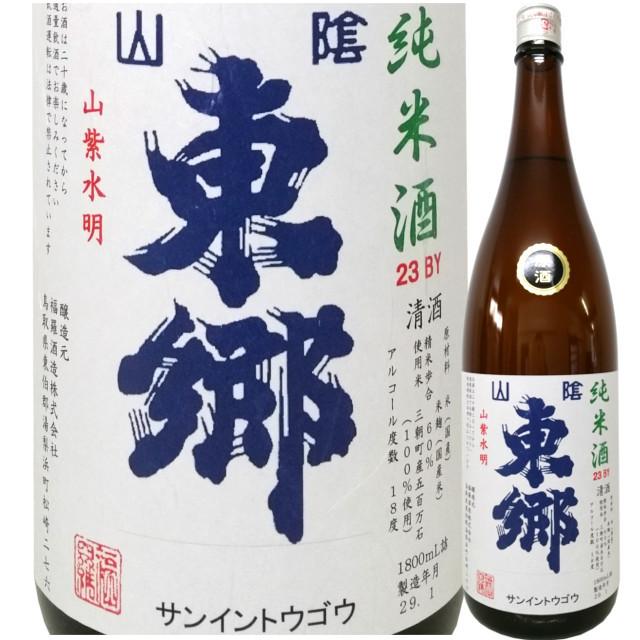 (ホワイト) 山陰東郷 熟成純米原酒 23BY  1800ml