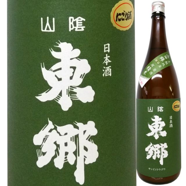 (濁りグリーン) 山陰東郷 きもと純米にごり原酒 山田錦 28BY  1800ml