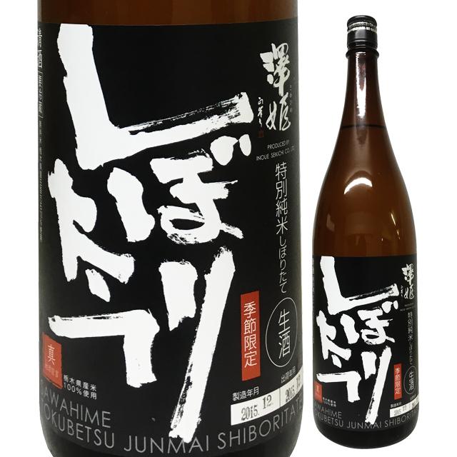 澤姫 特別純米しぼりたて生原酒 1800ml