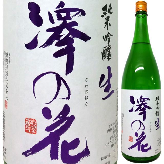 澤の花 純米吟醸 無濾過生原酒 (紫ラベル)  1800ml