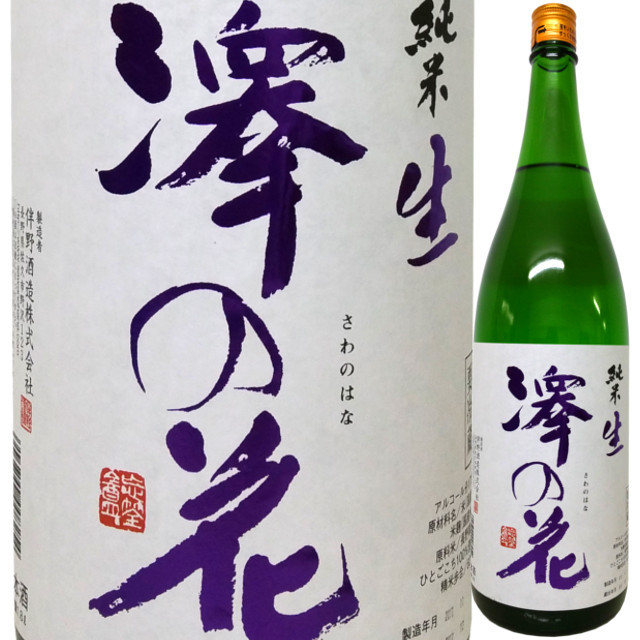 澤の花 純米無ろ過生原酒 (明利小川酵母)  1800ml