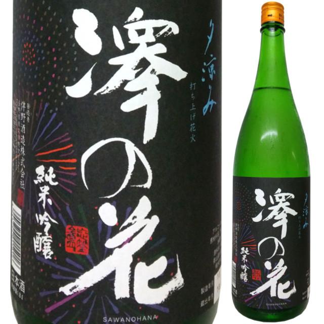 澤の花 純米吟醸 夕涼み 打ち上げ花火 1800ml