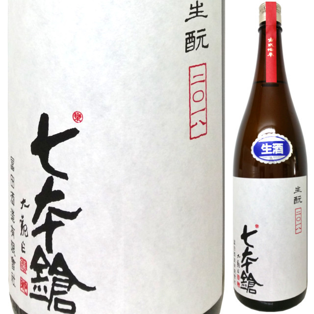 七本鎗 きもと純米生原酒 720ml