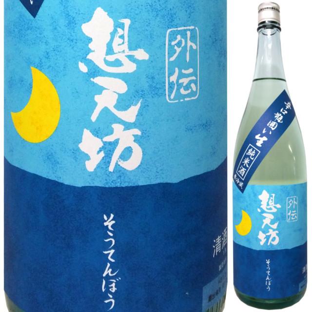 想天坊 辛口純米瓶囲い生 外伝 1800ml