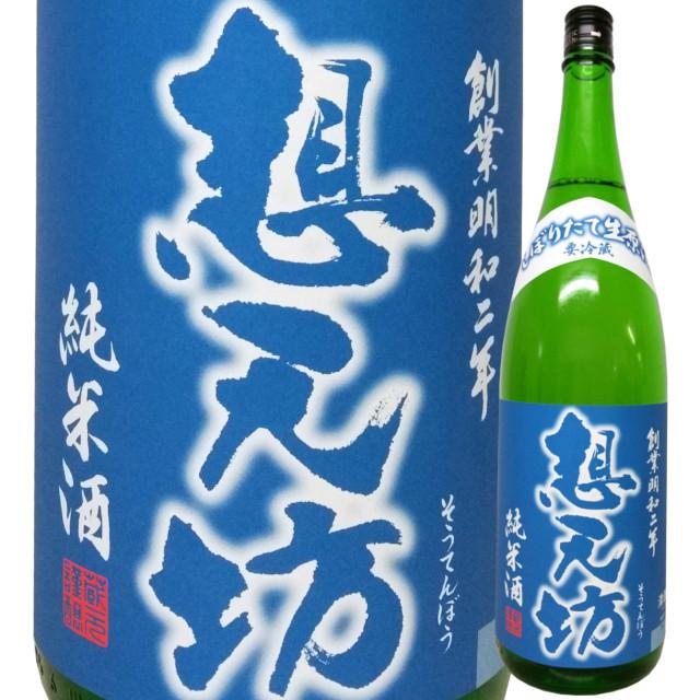 想天坊 純米 しぼりたて生原酒 1800ml