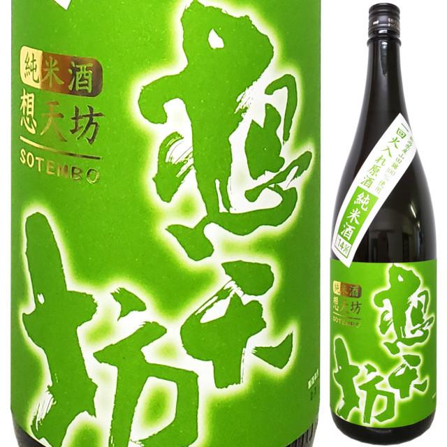 想天坊 純米酒 1回火入れ原酒 山田錦 Alc.14% 1800ml