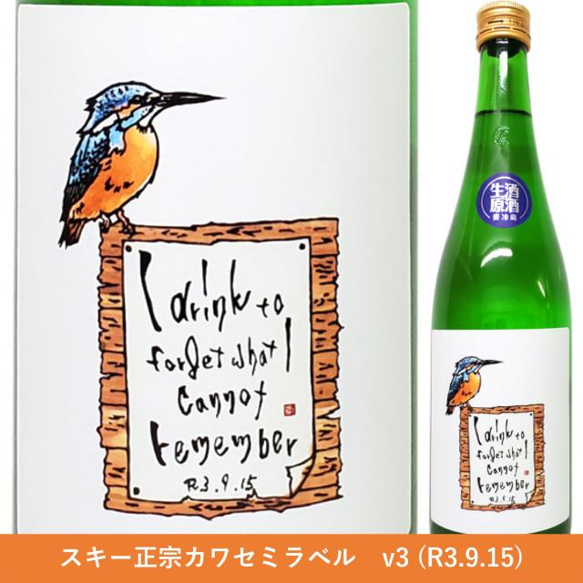 スキー正宗 カワセミラベル(純米大吟醸酒) 別注仕込み 生原酒 v3 (R3.9.15) 720ml