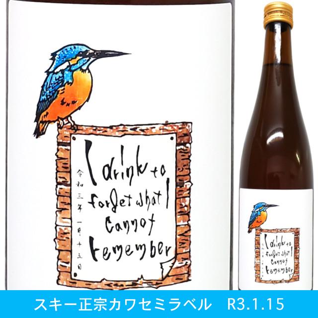 スキー正宗 カワセミラベル(吟醸酒) 別注仕込み 生原酒 R3.1.15  720ml