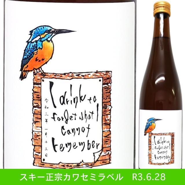 スキー正宗 カワセミラベル(純米大吟醸酒) 別注仕込み 生原酒 R3.6.28  720ml