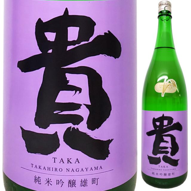貴 純米吟醸 雄町 SAKAMAI VINTAGE 2017  1800ml