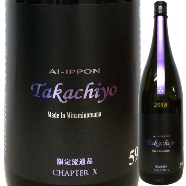 Takachiyo junmaiginjo 59 AI-IPPON (愛山×一本〆) 1800ml