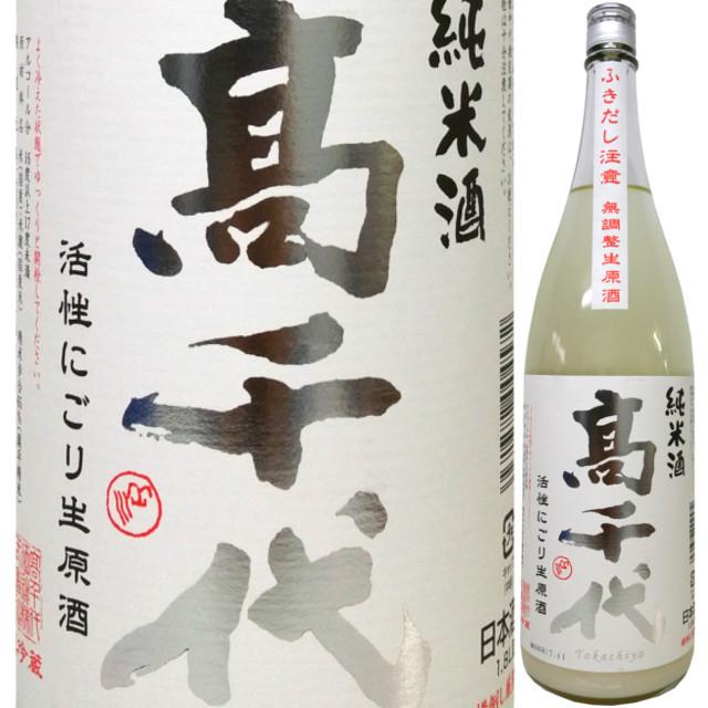 【クール便必須】 高千代 純米 活性にごり生原酒 1800ml