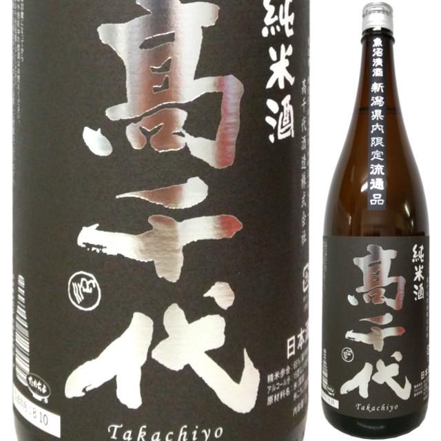 高千代 純米酒  新潟県内限定 火入れ 1800ml