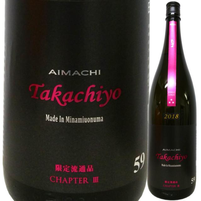Takachiyo junmaiginjo 59 AIMACHI (愛山×雄町) 1800ml