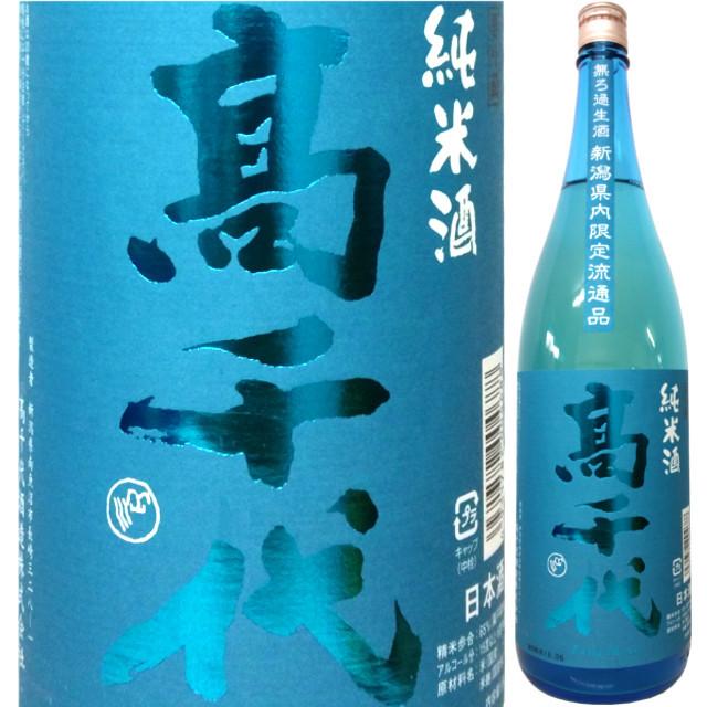 高千代 純米無濾過生酒 夏 新潟県内限定 1800ml