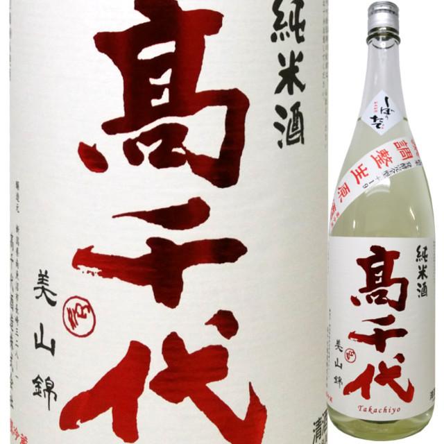 高千代 からくち純米 しぼりたて無調整生原酒 プラス19 美山錦 1800ml