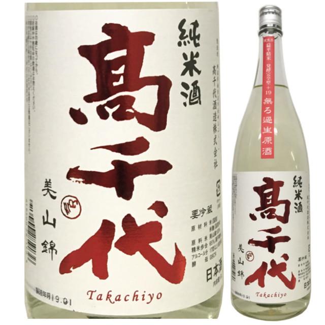 高千代 からくち純米 しぼりたて無ろ過生原酒 プラス19 美山錦 1800ml