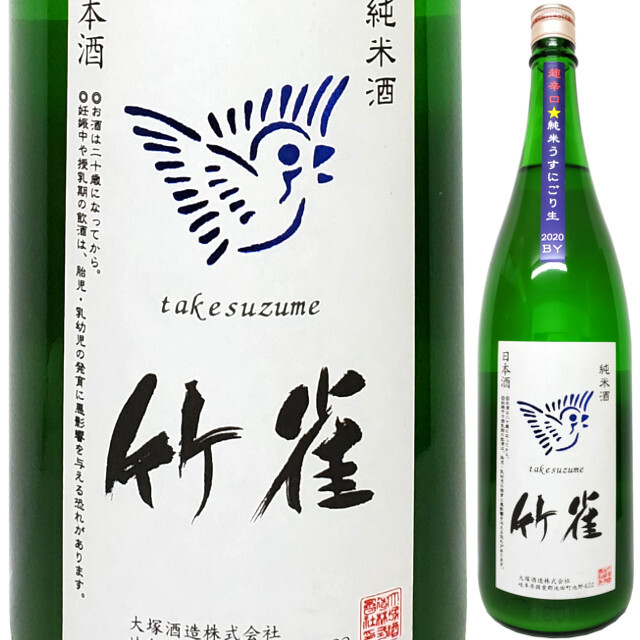 竹雀 純米超辛口 うすにごり生原酒  1800ml