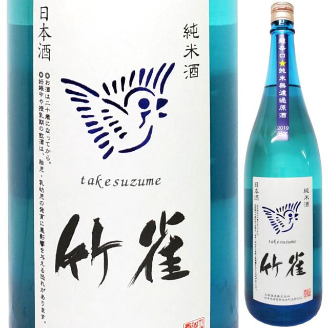 竹雀 純米無濾過原酒(瓶火入れ) 超辛口 1800ml