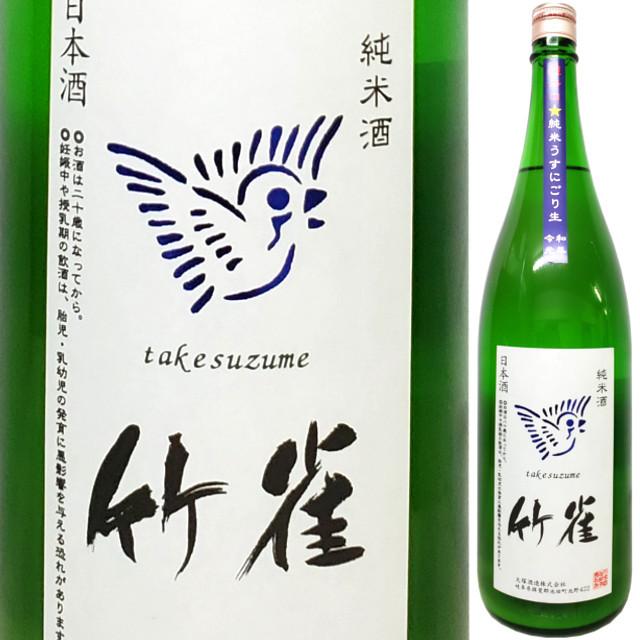 竹雀 純米超辛口 うすにごり生原酒 R1BY  1800ml