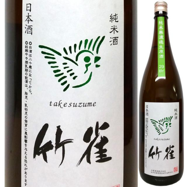竹雀 純米 無濾過生原酒  1800ml