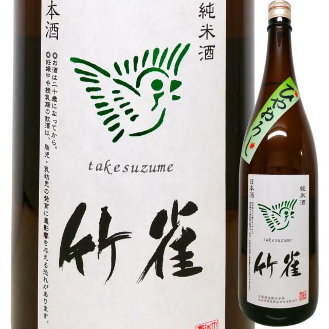 竹雀 純米ひやおろし 1800ml
