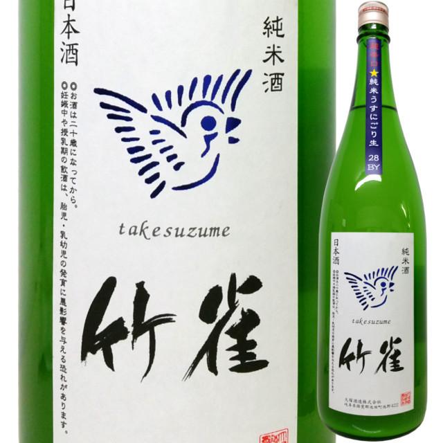 竹雀 純米(超辛口)うすにごり生原酒  1800ml