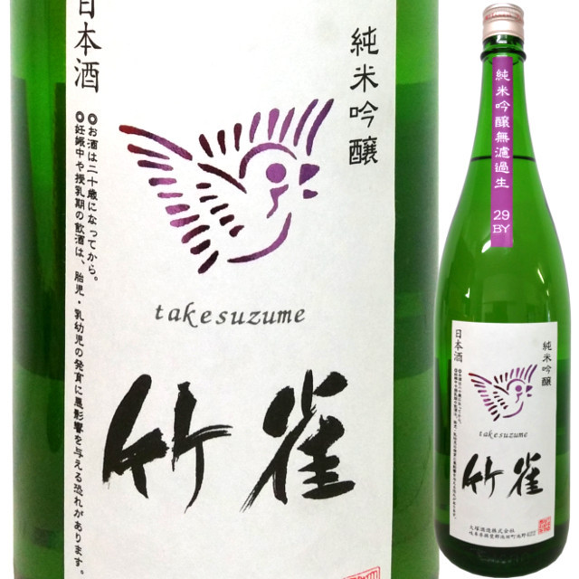 竹雀 純米吟醸無濾過生原酒  1800ml