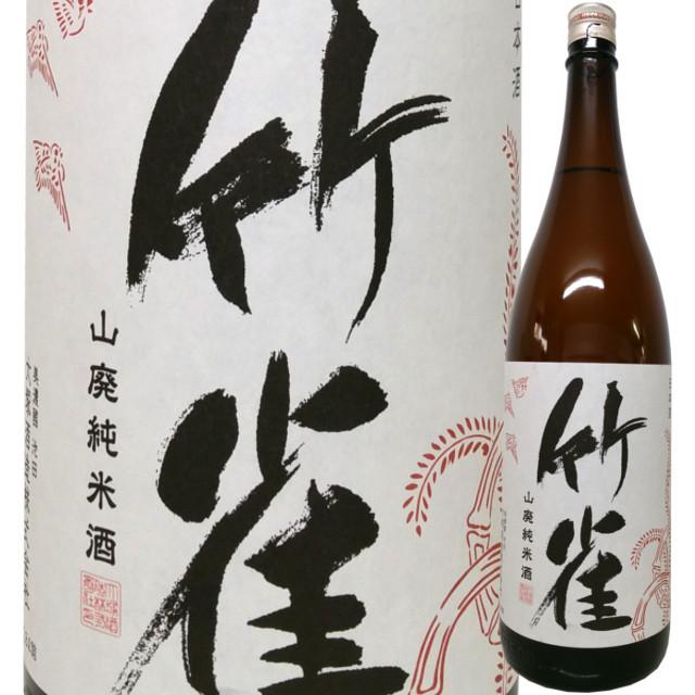 竹雀 純米火入れ (山廃) 山田錦/五百万石 27BY 1800ml