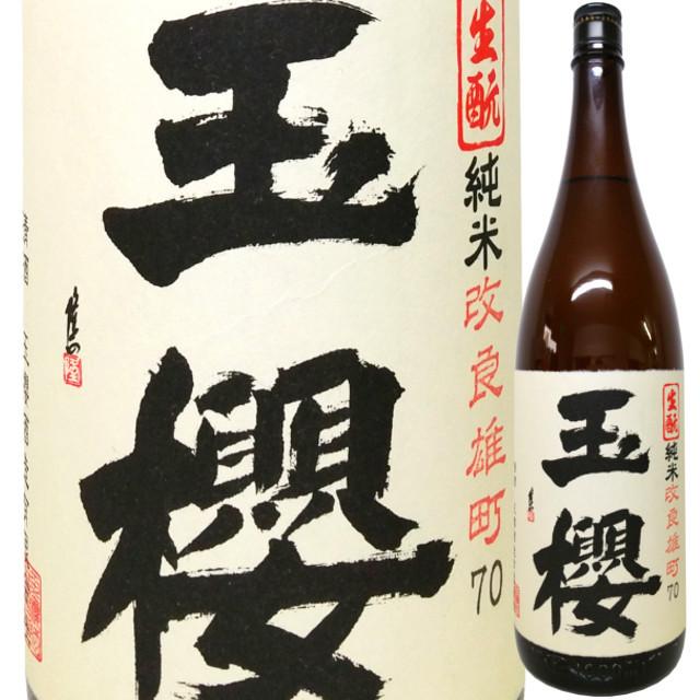 玉櫻 きもと純米 改良雄町 H28BY  1800ml