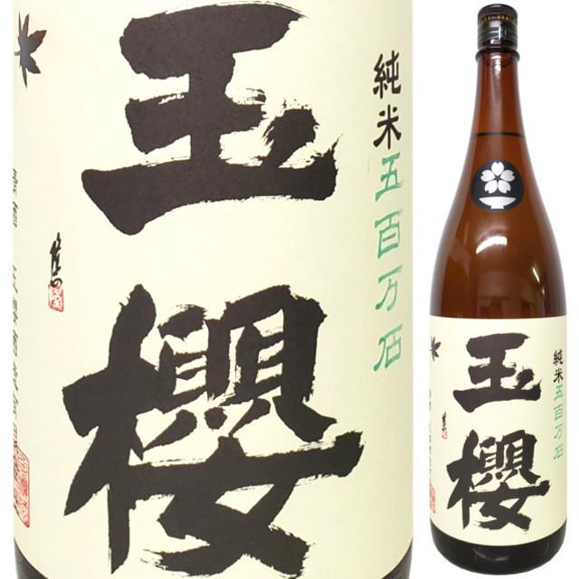 玉櫻 純米 銀櫻 H30BY 1800ml