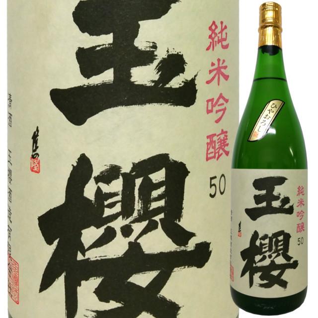 玉櫻 純米吟醸 ひやおろし 金短冊 28BY 1800ml